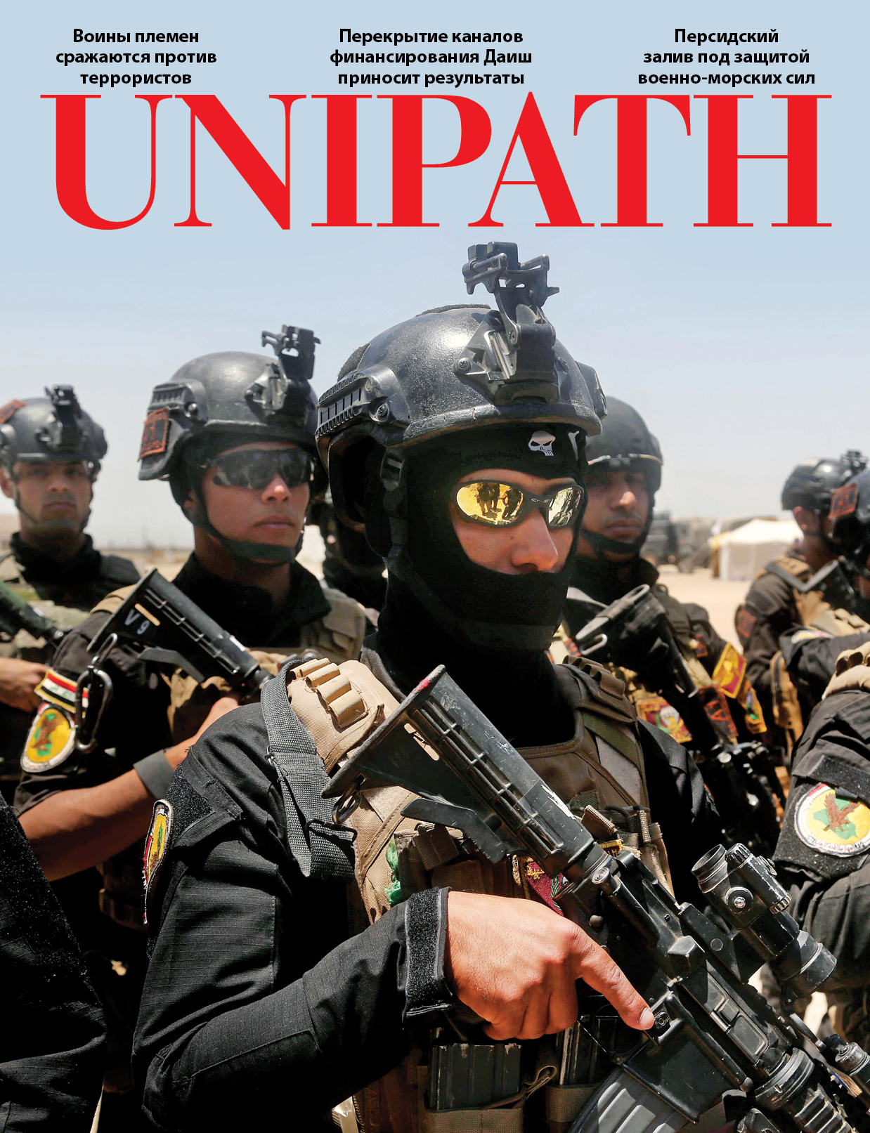 Unipath-V7N1-Standard-RussianCover