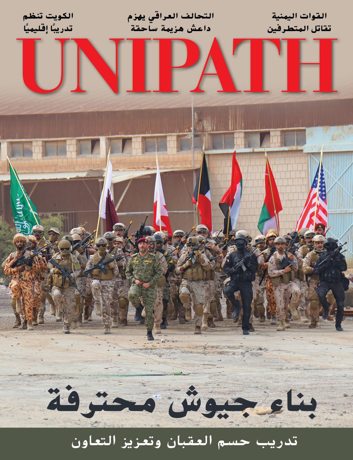 Unipath-V7N4-Arabic-cover