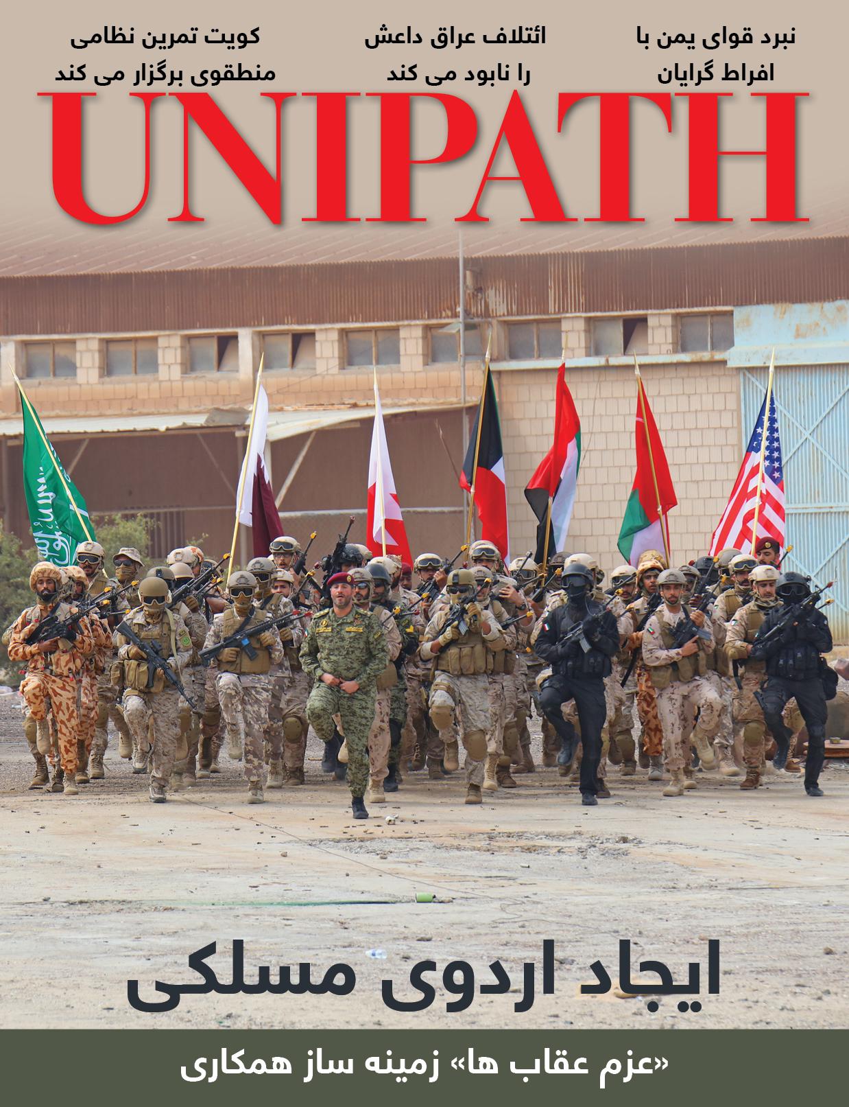 Unipath-V7N4-Dari-cover.jpg
