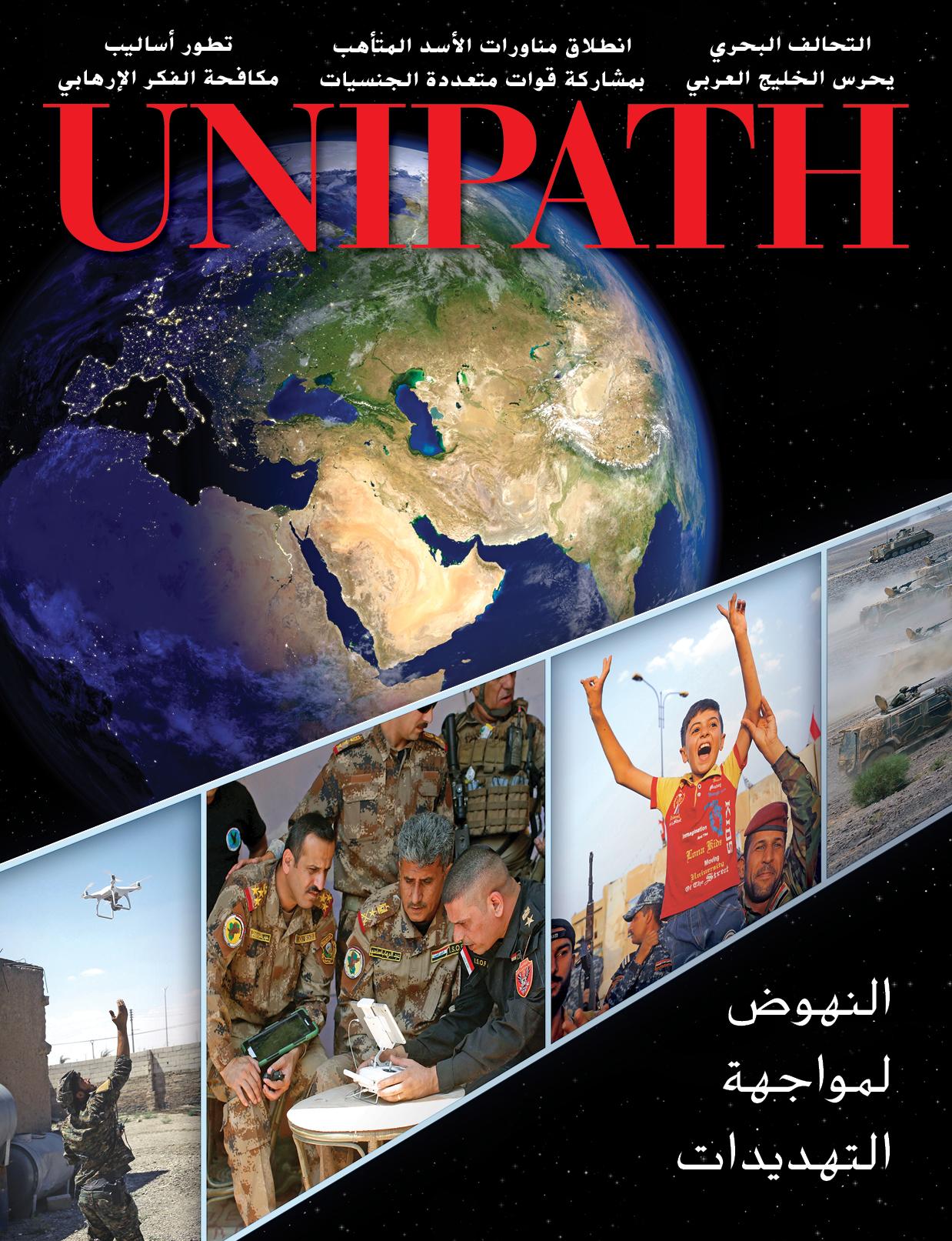 Unipath-V8N1-Standard-Arabic