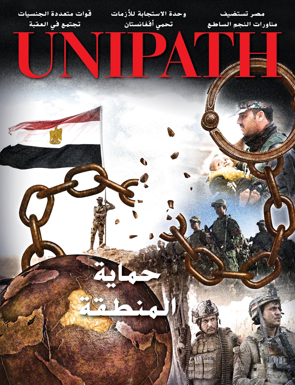 Unipath-V8N2-ArabicCover