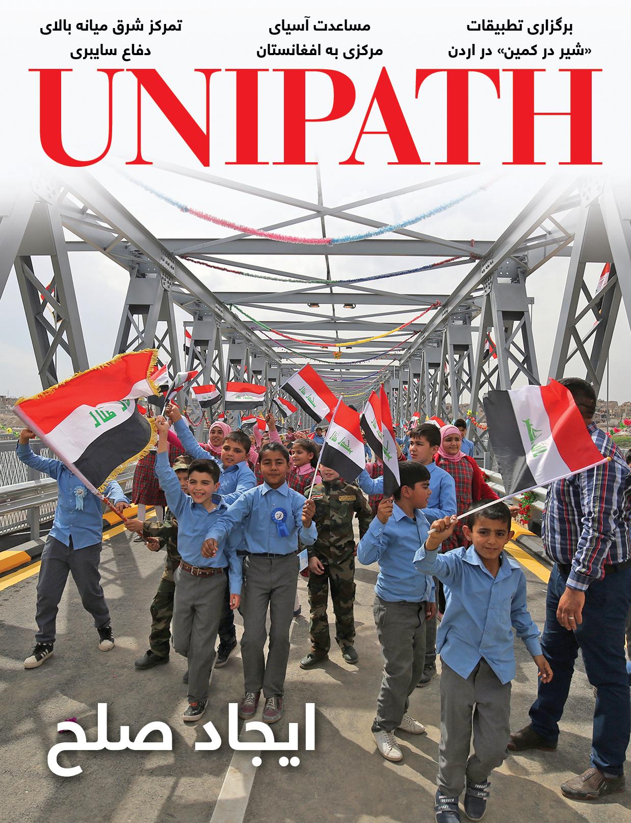 Unipath-V8N1-coverDari