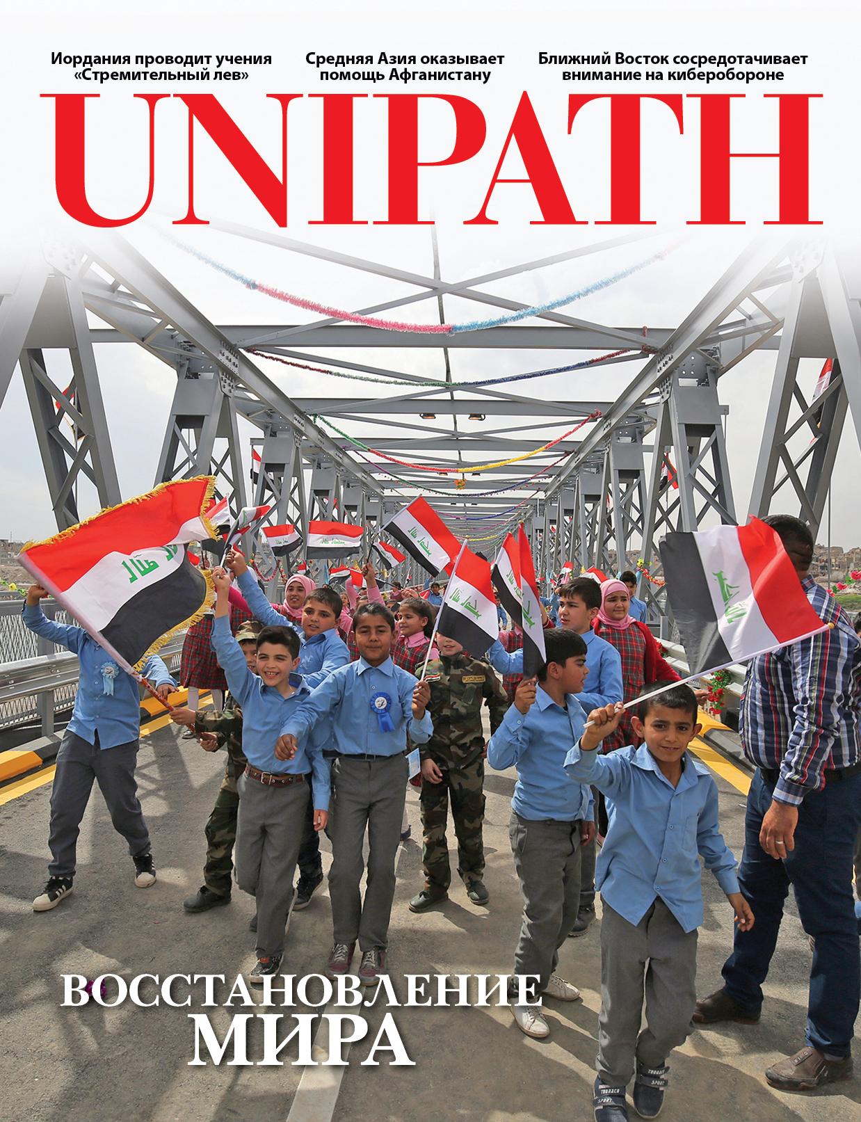 Unipath-V8N1-Standard-RussianCover