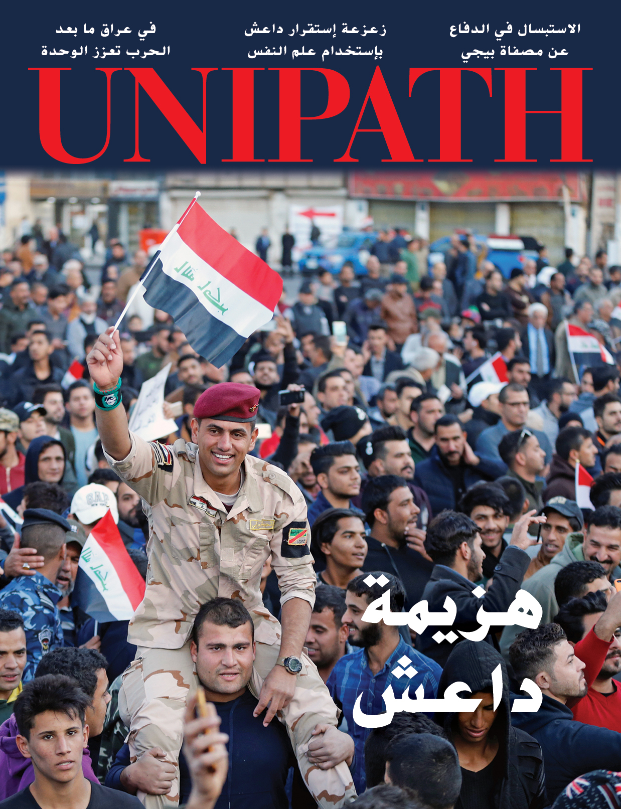 Unipath-V8N3-Arabic