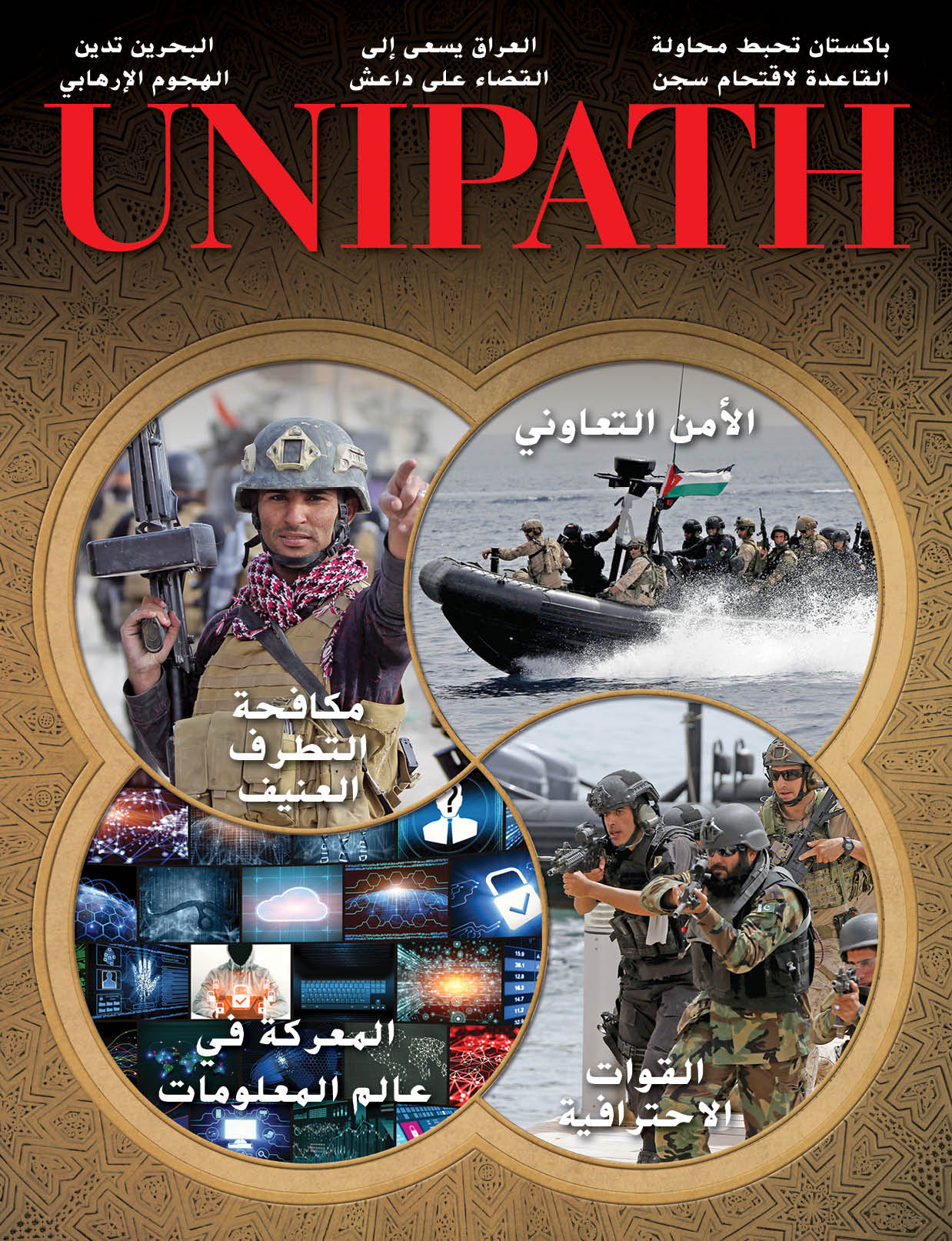 Unipath-V5N3-Standard-Arabic