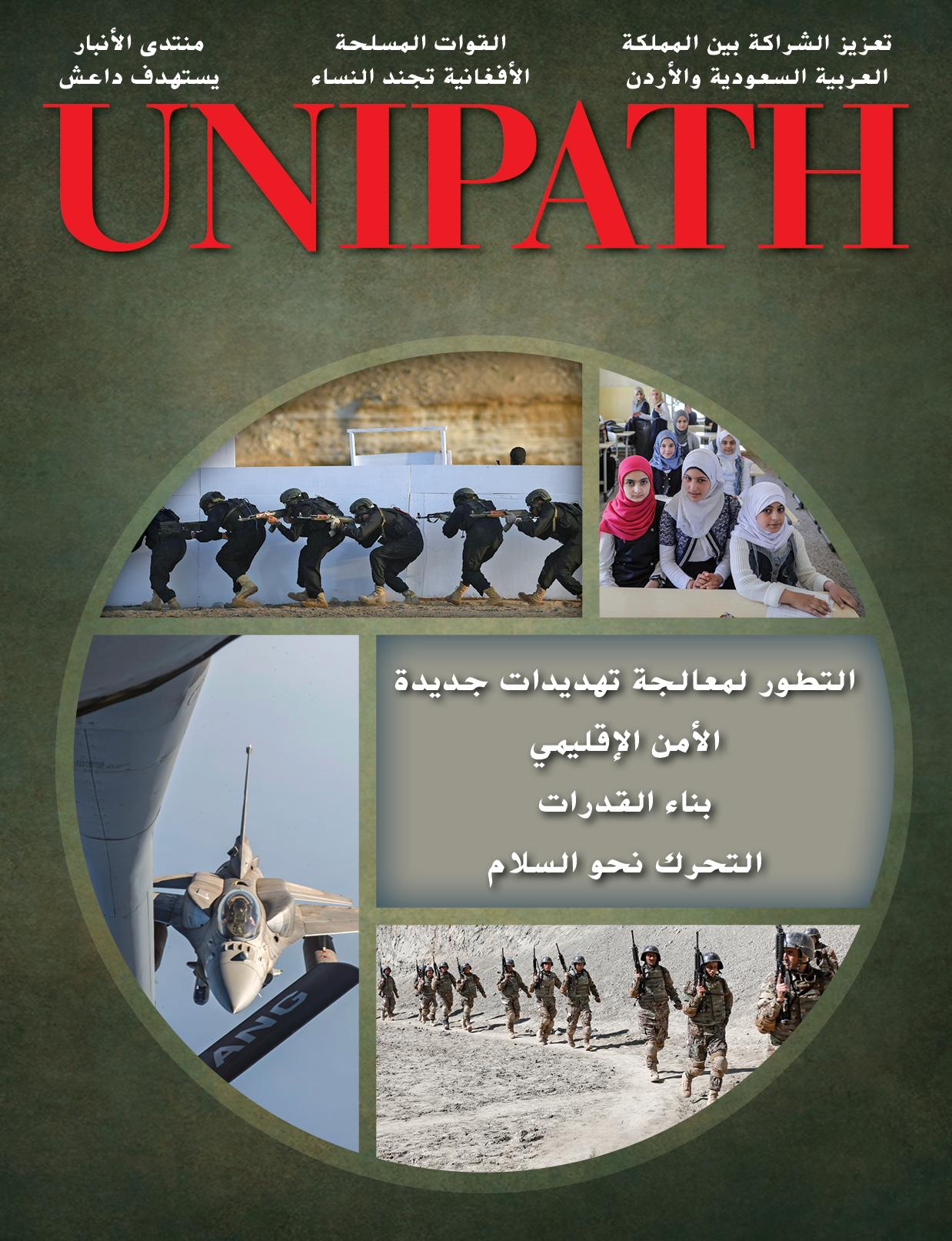 Unipath-V8-SPED-Standard-Arabic-Cover