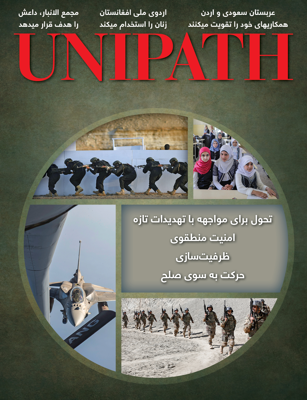 Unipath-V8-SPED-Standard-DariCover.jpg