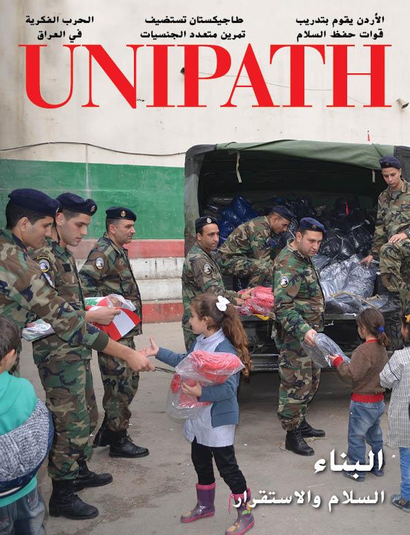 Unipath-V6N4-ArabicCover.jpg