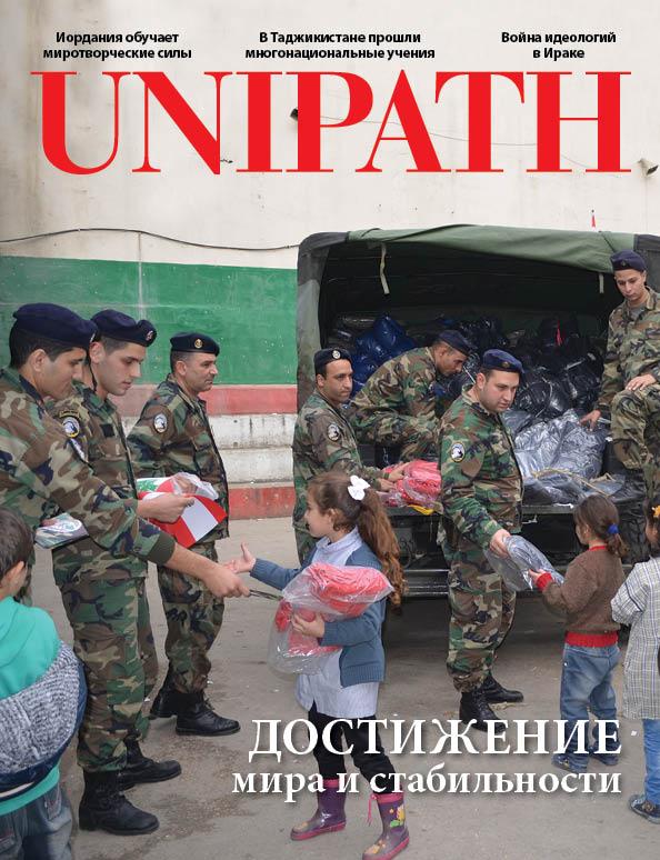 Unipath-V6N2