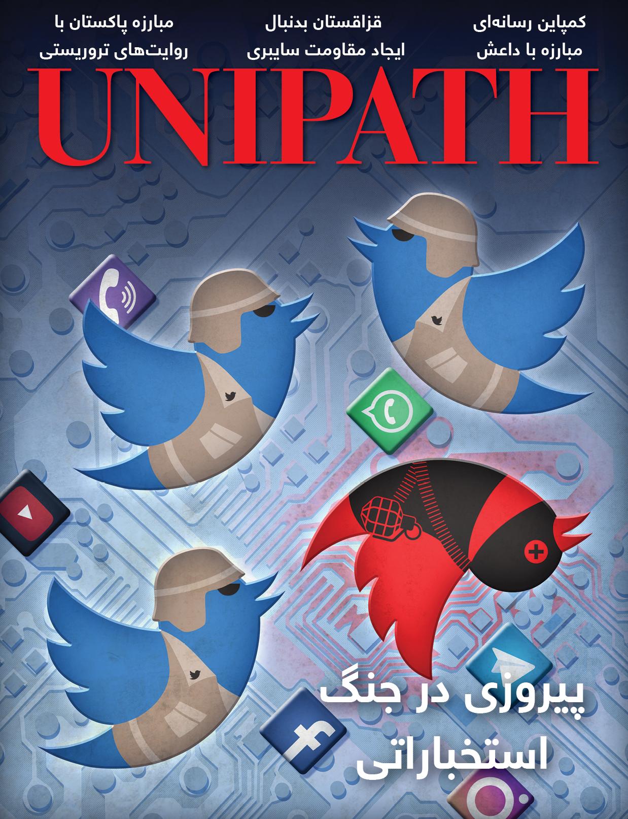 Unipath-V7N3-DariCover.jpg