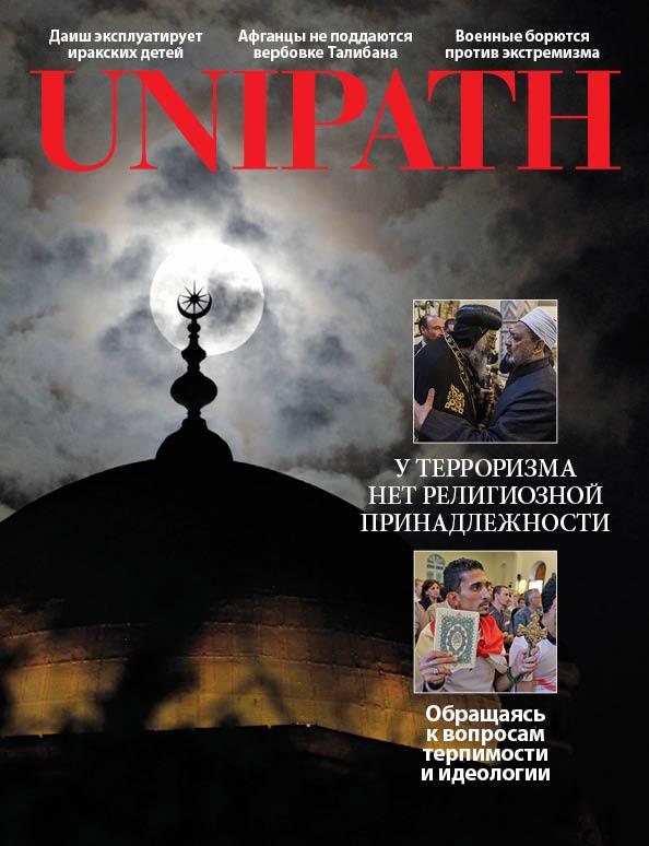 Unipath-V6N3