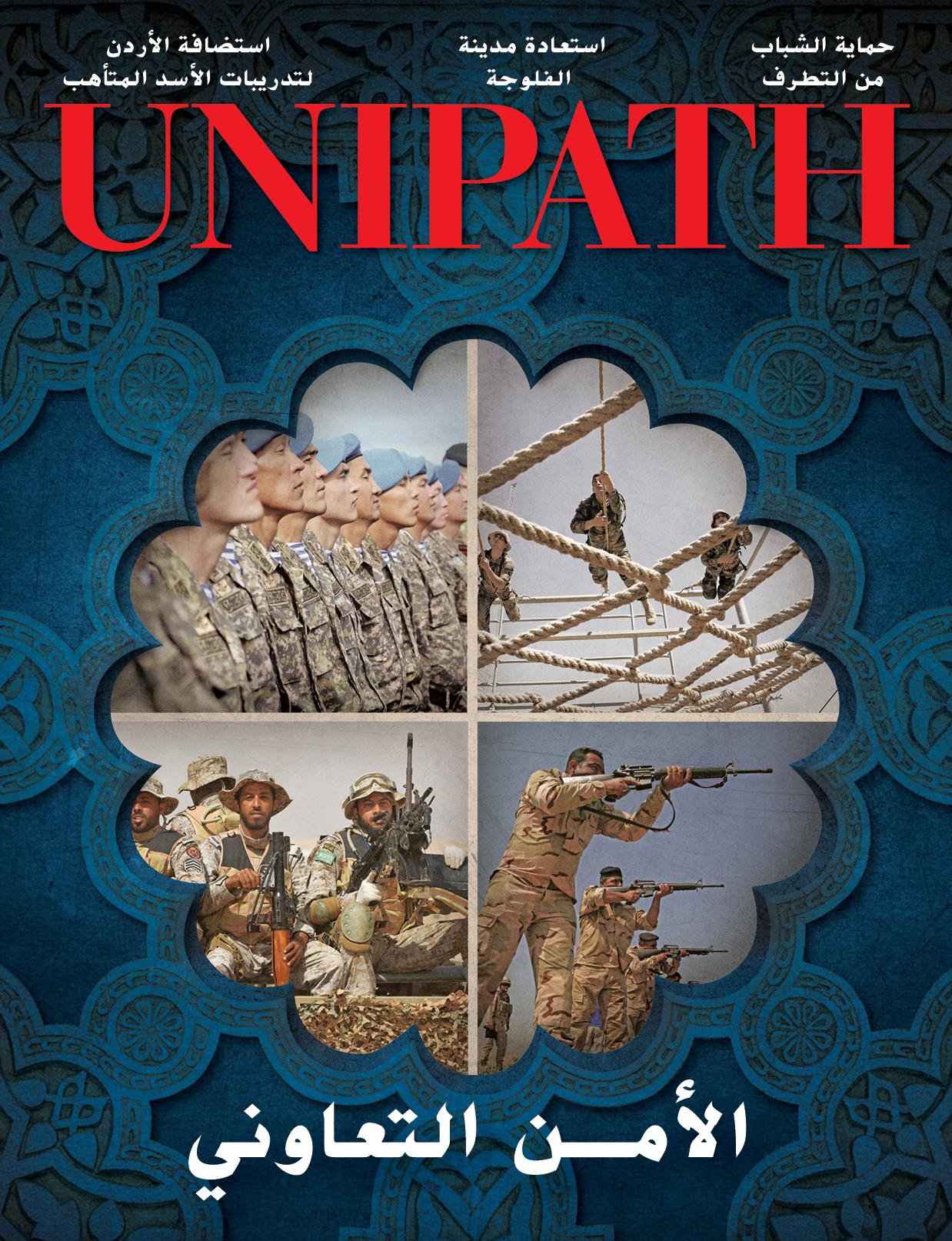 Unipath-V7N2-Standard-Arabic-Cover