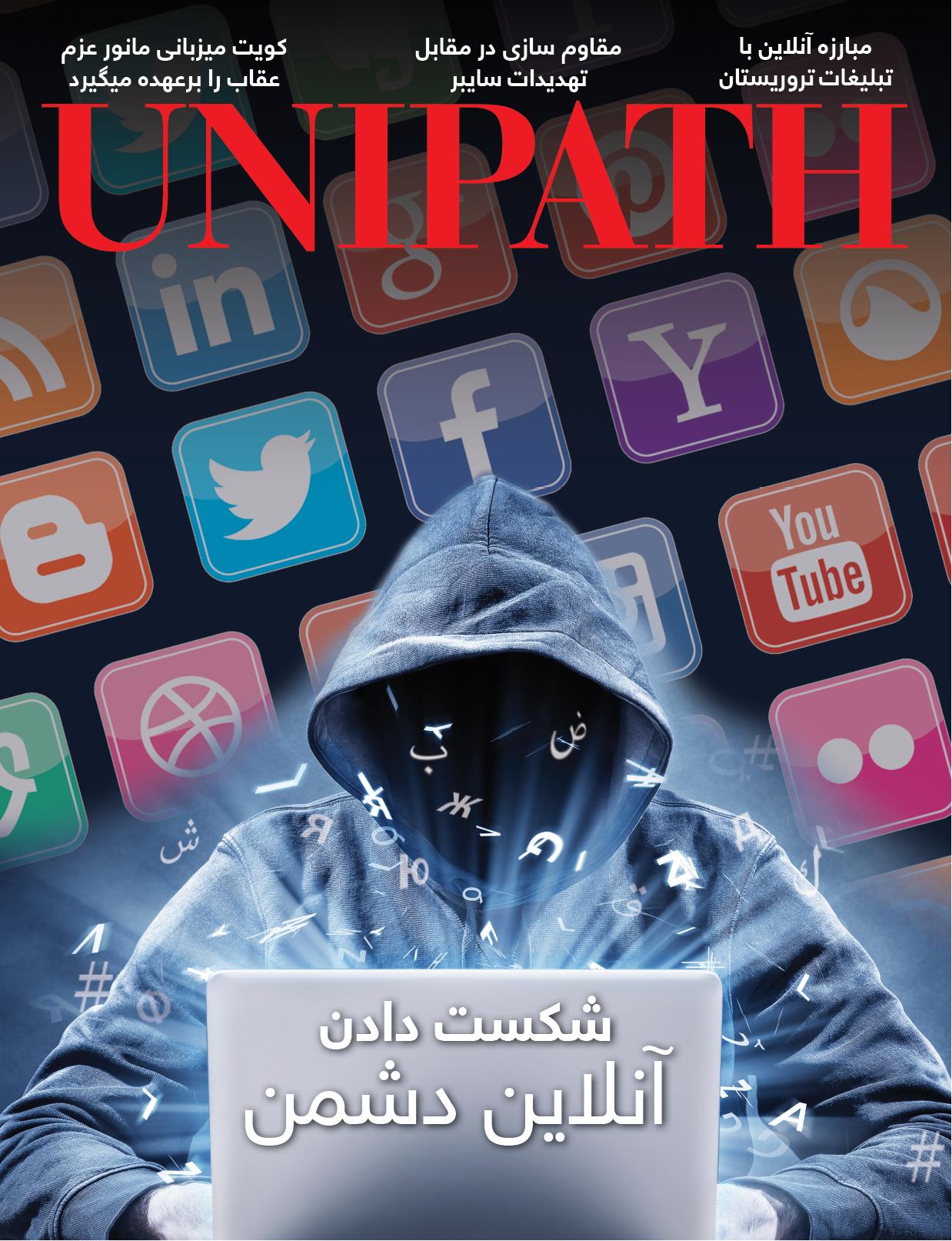 Unipath-V6SPED-coverDari