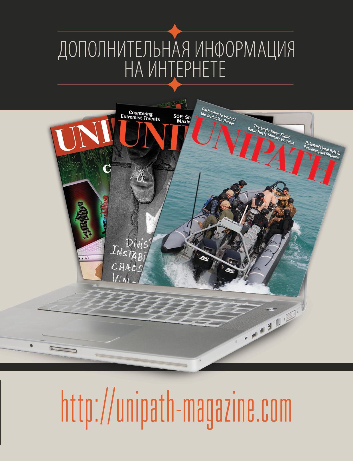 Unipath-V6N1