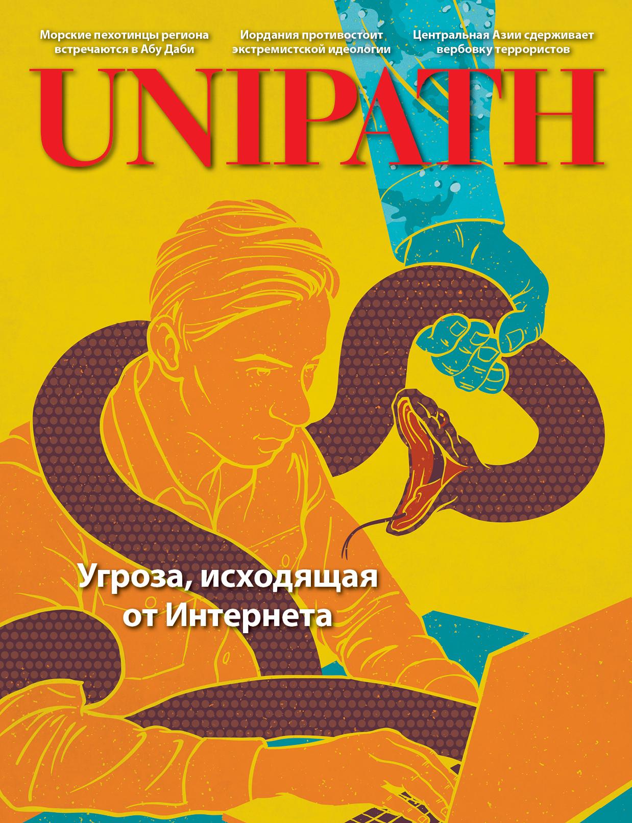 Unipath-V9N1-Standard-RussianCover