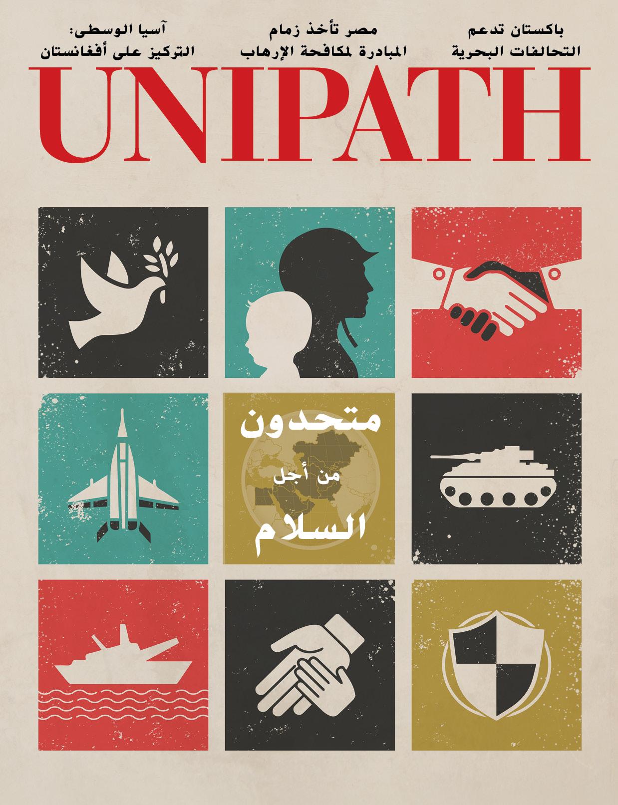 Unipath-V9N1-Arabic