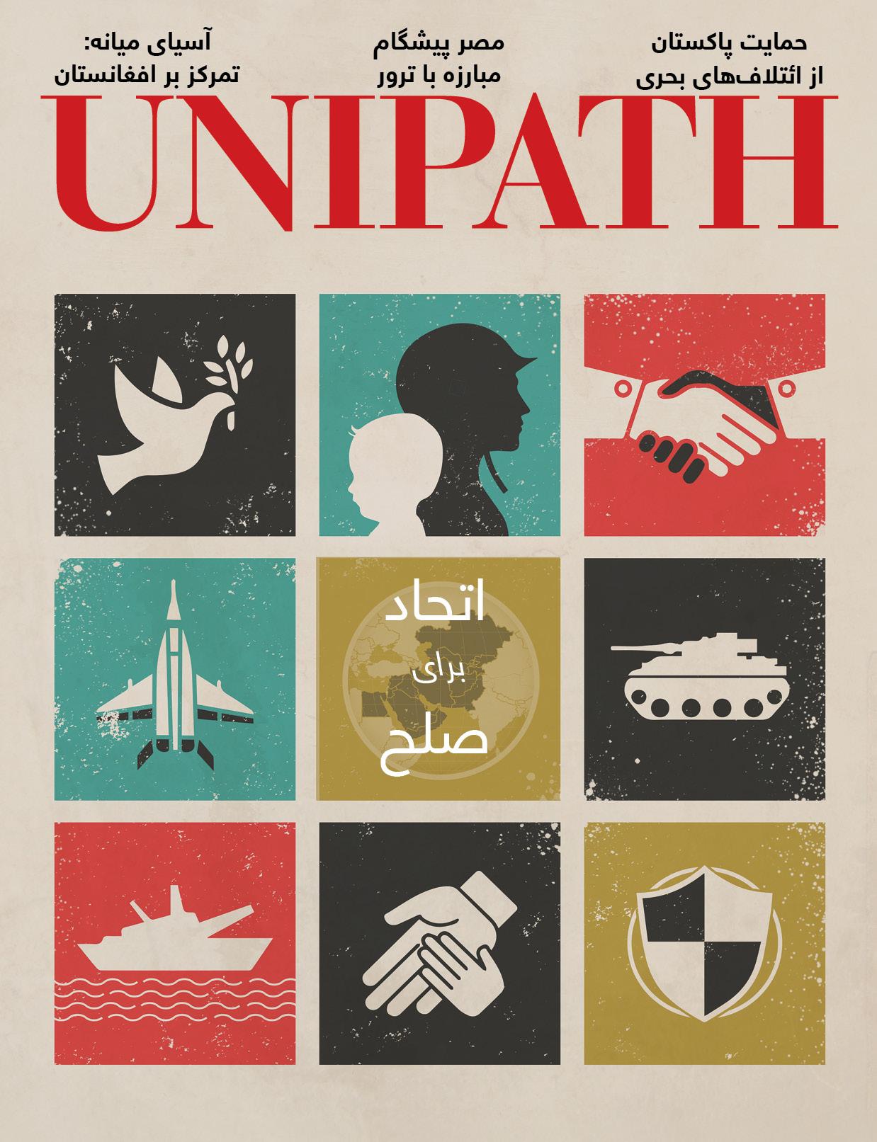 Unipath-V9N1-coverDari