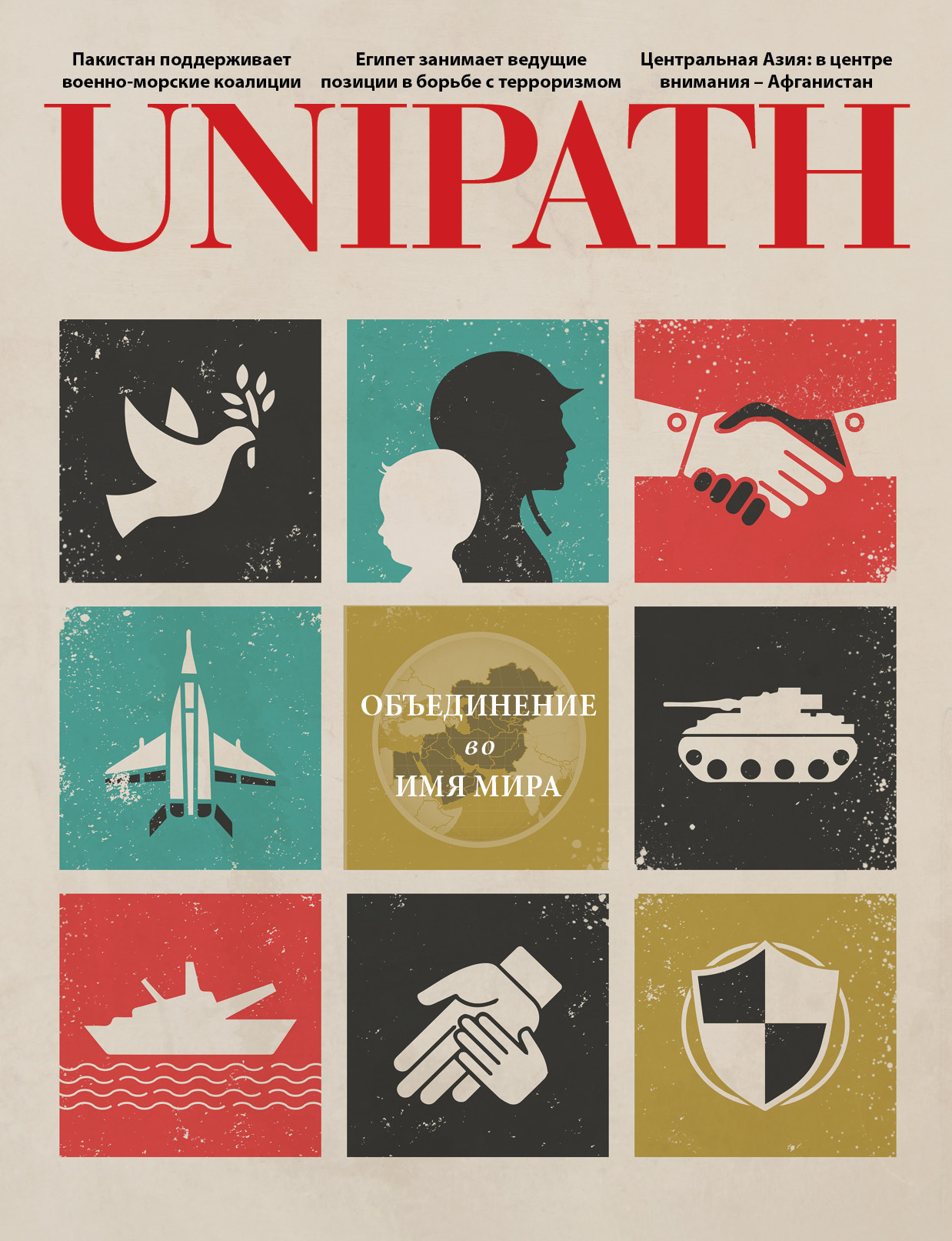 Unipath-V9N3-Standard-RussianCover