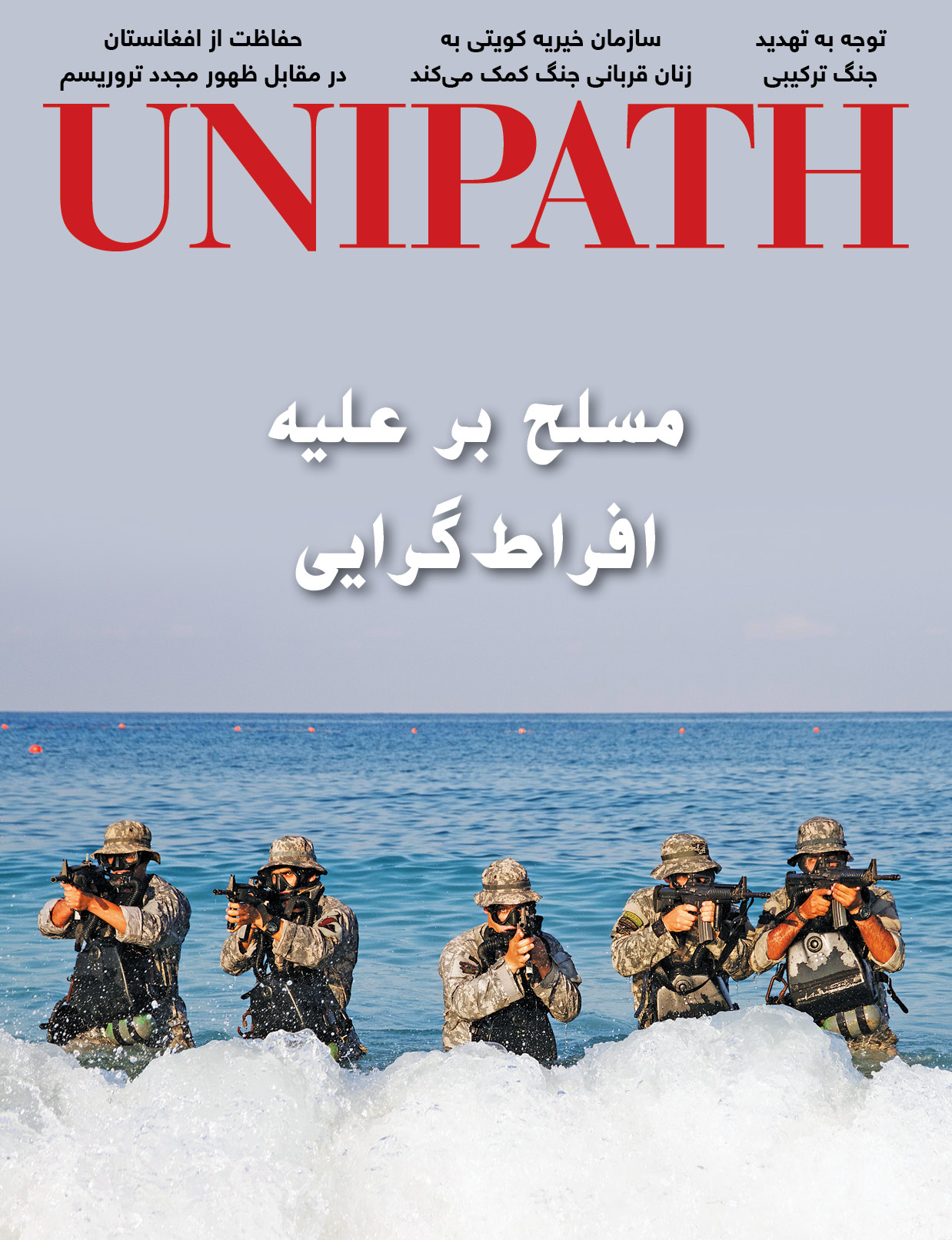 Unipath-V9N4-coverDari
